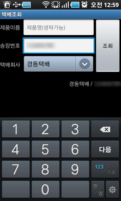택배송(택배조회) Android Lifestyle