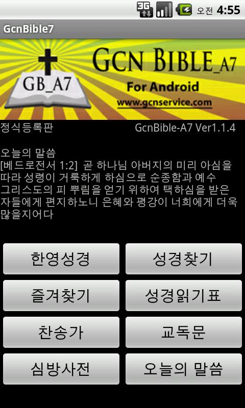 Korean Bible GcnBible-A7 Android Lifestyle