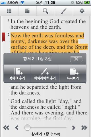 Essel Bible (NIV) Android Books & Reference