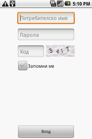 M-Tel Bill Android Communication