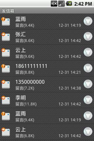 VMS Android Communication