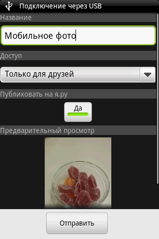 Yandex.Fotki Android Photography