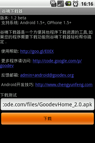 Goodev Download Manager Android Tools