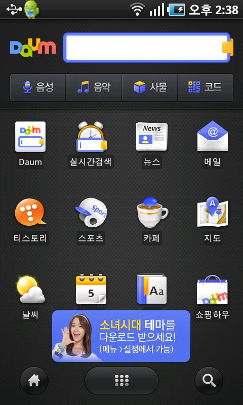 Daum Android Books & Reference
