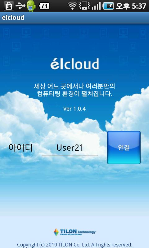 elcloud Android Tools