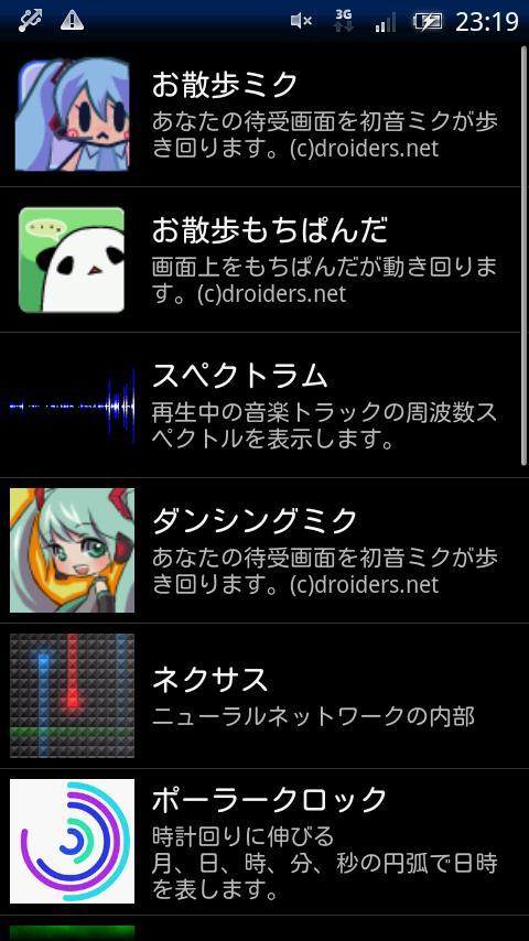 Dancing Miku Hatsune L.W. Android Personalization