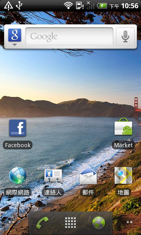 Android 2.3 Launcher (Home) + Android Productivity