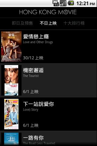 Hong Kong Movie Android Lifestyle
