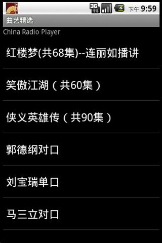 ChinaRadio free Android Entertainment