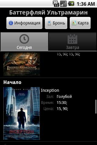 PopCornUA Android Entertainment