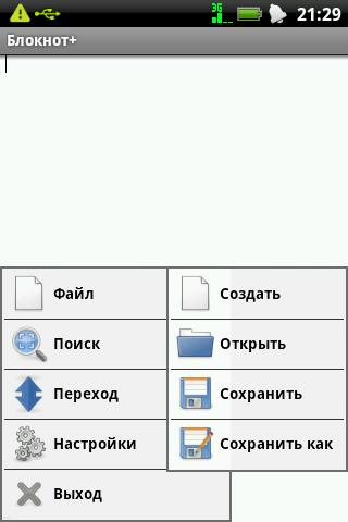 Notepad+ Android Tools