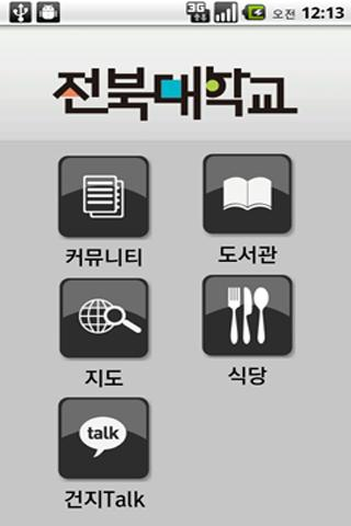 Chonbuk national university Android Lifestyle
