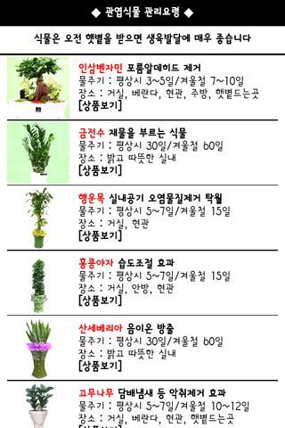 식물관리방법 Android Entertainment