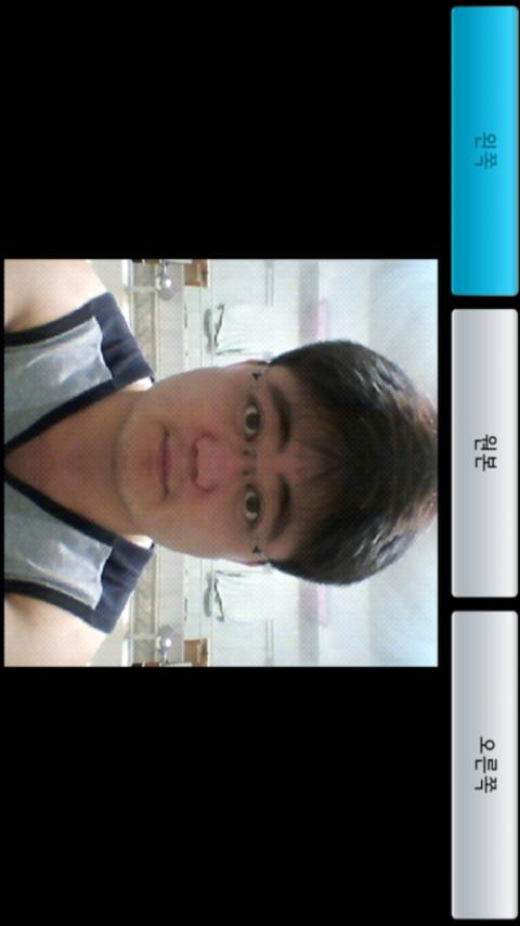 Face Symmetry Android Entertainment