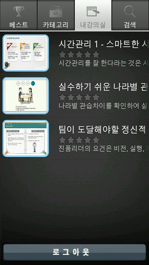 유밥 – ubob : 스마트러닝 Android Books & Reference