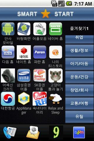 스마트 스타트 SMART START Android Tools