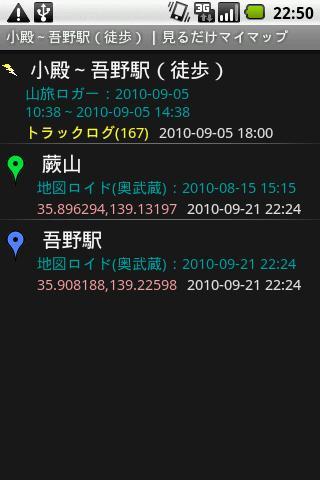 Mirudake MyMap Android Travel & Local