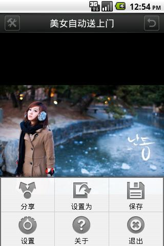 Random beauty Android Entertainment