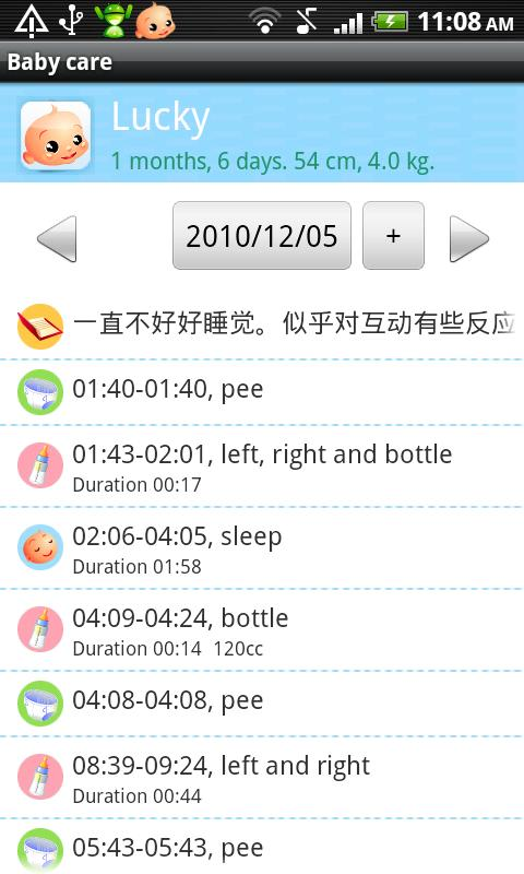 Baby Care Android Health & Fitness