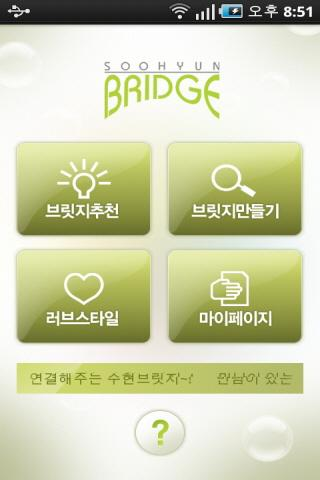 SooHyunBridge Android Entertainment