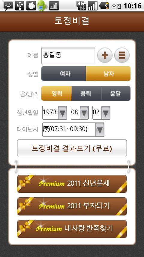 토정비결 – 2011년 정통 최신판 Android Lifestyle