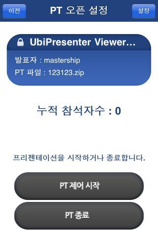 UbiPresenter Android Tools