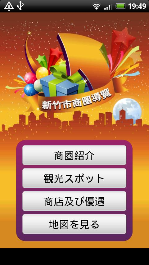 Hsinchu district tour (BETA) Android Travel
