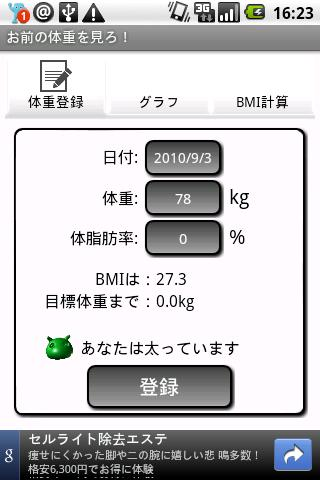 Look At Your Weight! Android Health