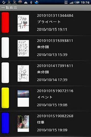 HandMemoWriter Android Tools