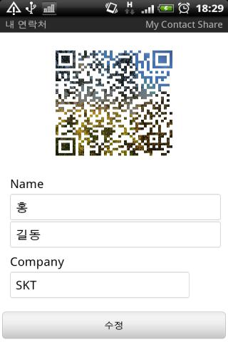 C-QR Android Tools