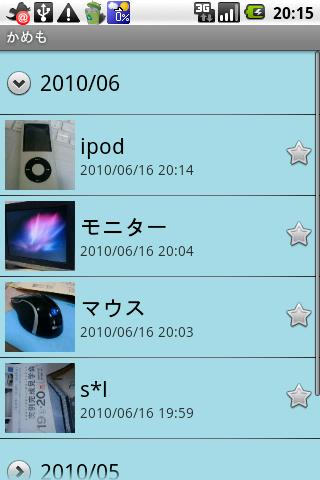 Camemo Android Tools