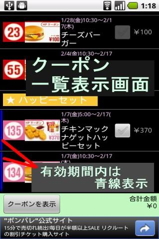 Mac coupon plus ( McDonald's ) Android Lifestyle
