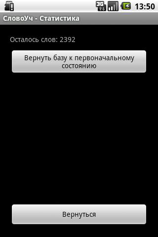 СловоУч бета Android Tools