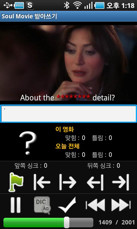 Soul Movie Dictation Android Media & Video