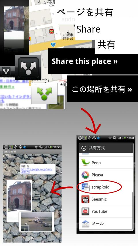 scrapRoid Android Tools