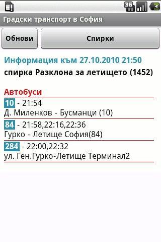 Градски транспорт в София Android Travel