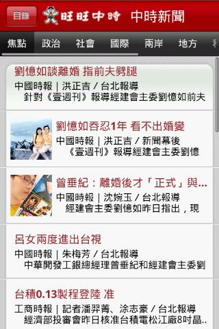 ChinaTimes News Android News & Weather