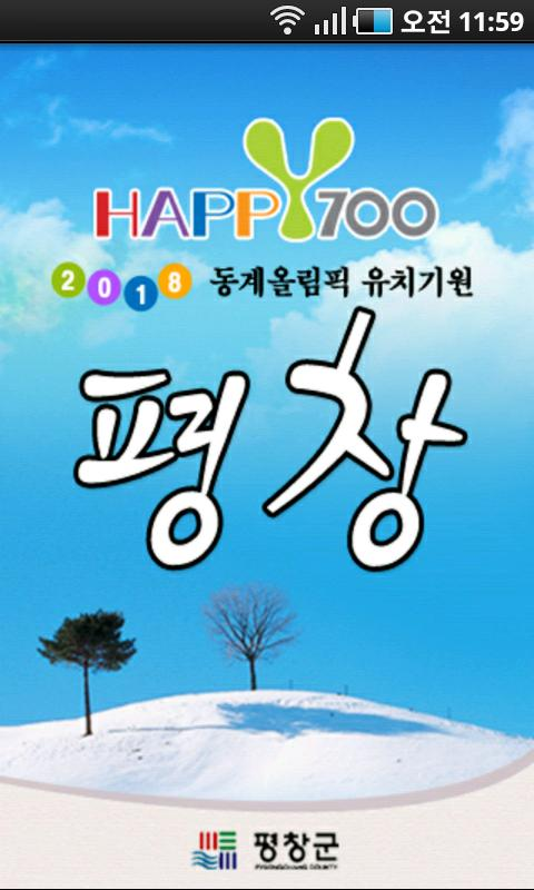 Pyeongchang Travel Android Travel & Local