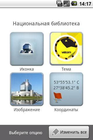 The Seven wonders of Belarus Android Travel