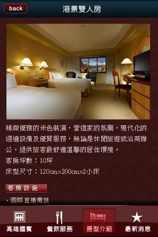 Ambassador Hotel Kaohsiung Android Travel & Local