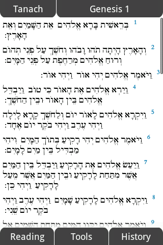 Tanach for CadreBible Android Reference