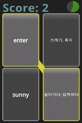 AE! 고등학교 영어II 교과서단어 Android Reference