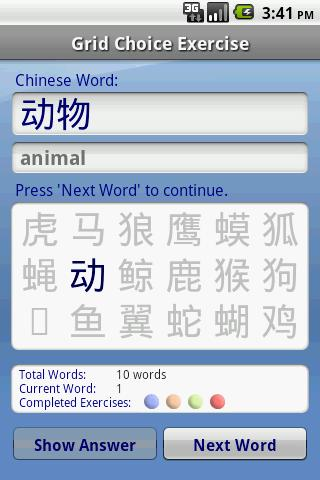 FREE Chinese Audio FlashCards Android Education