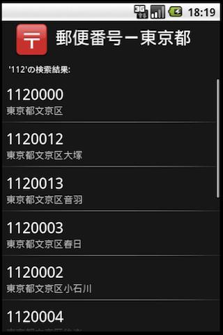 Search PostCode of Japan Android Reference