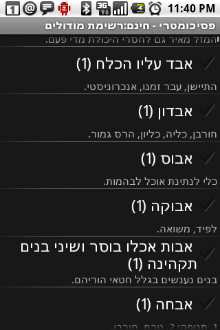 Hebrew Psychometric Quiz Lite Android Productivity