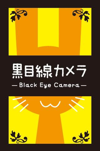 Black Eye Camera Android Entertainment