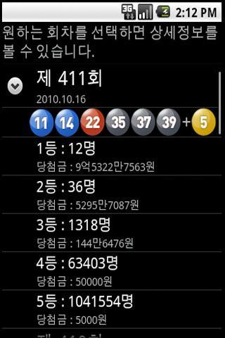 로또 Lotto Scanner Android Entertainment