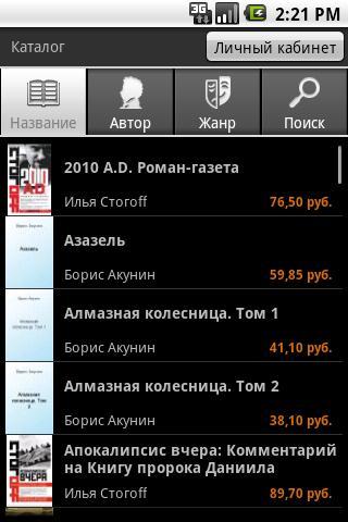 Каталог электронных книг Android Books & Reference