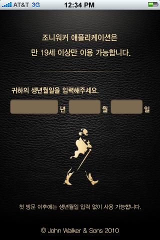 Johnnie Walker Android Lifestyle