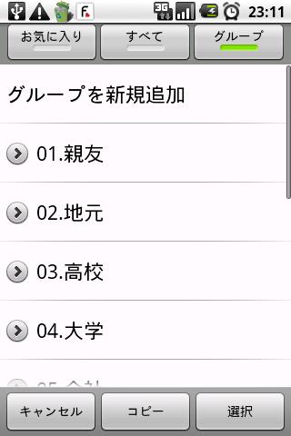 DestinationPicker Android Lifestyle